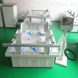 模拟汽车公路运输振动测试台武汉厂家