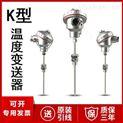 K型溫度變送器廠家價格 K型 溫度傳感器