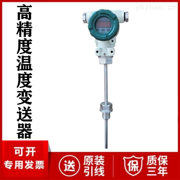 WZPB-230-高精度温度变送器厂家价格4-20mA温度传感器