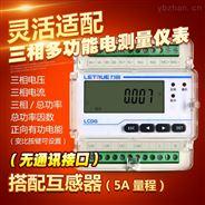 力創380V工業三相四線導軌電能測量儀表家用