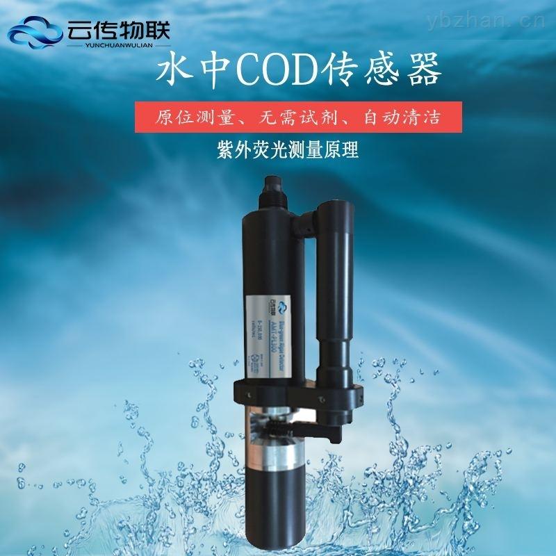 河水水质监测多参数COD传感器深圳供
