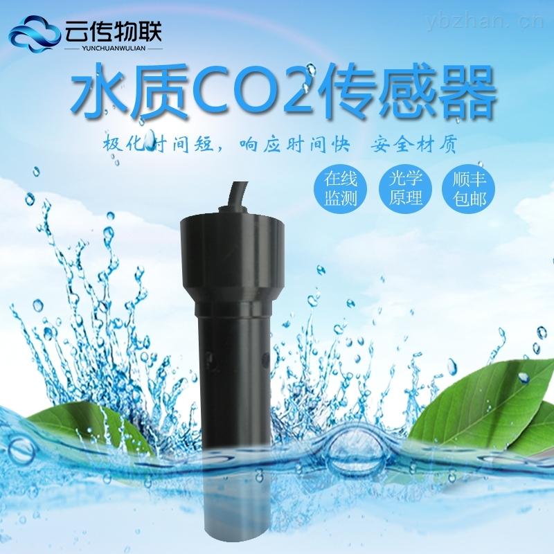 智能型水中溶解CO2水质传感器