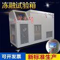 全自動低溫凍融試驗箱 陶瓷磚抗凍試驗機