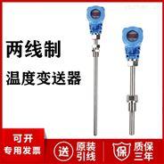 兩線制溫度變送器廠家價格溫度傳感器