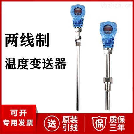 现场智能温度变送器厂家价格 温度传感器