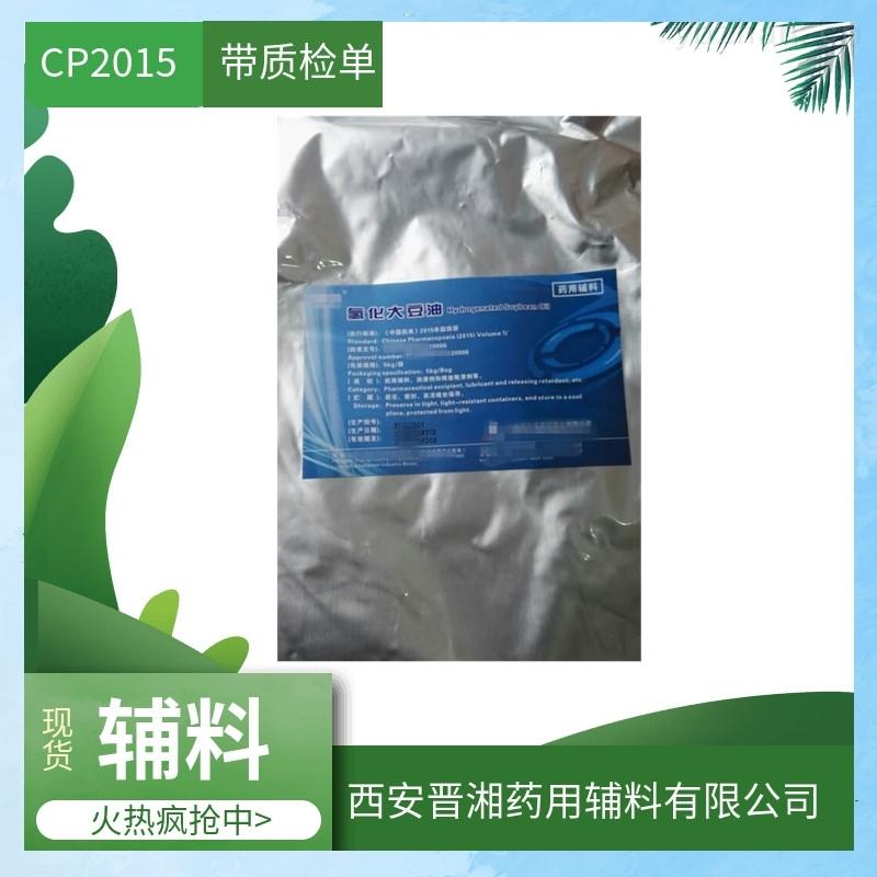 药用级氢化大豆油5kg起订CP版市场价格
