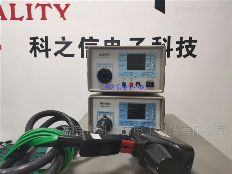 供应ESD2005 ESD2000静电放电发生器