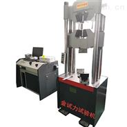 金試力WEW-300微機屏顯液壓萬能試驗機