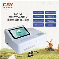 CSY-SJC8碱性橙II快速检测仪