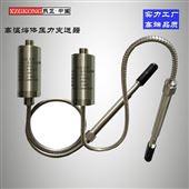 PT124,,PT124B液体 气体 高温熔体压力变送器