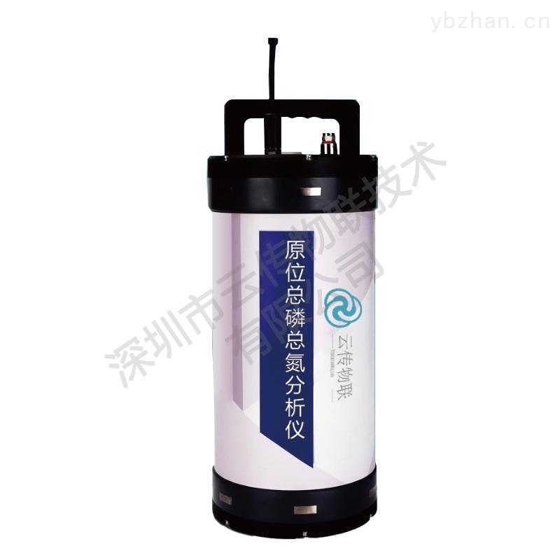 河道浮标搭载原位总磷总氮分析仪