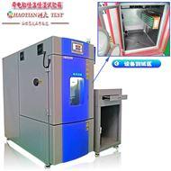 SMC-150PF湖南新能源恒温恒湿监测试验箱