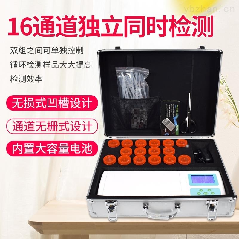 FK-BC16--便攜式農藥殘留檢測儀