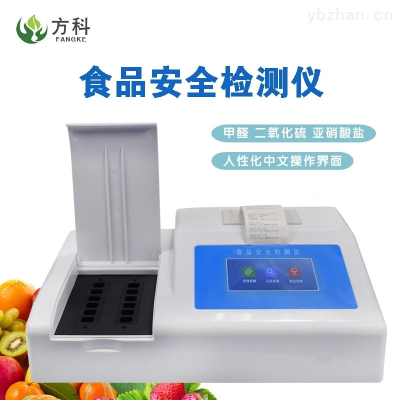 FK-SP05-多參數食品安全檢測儀