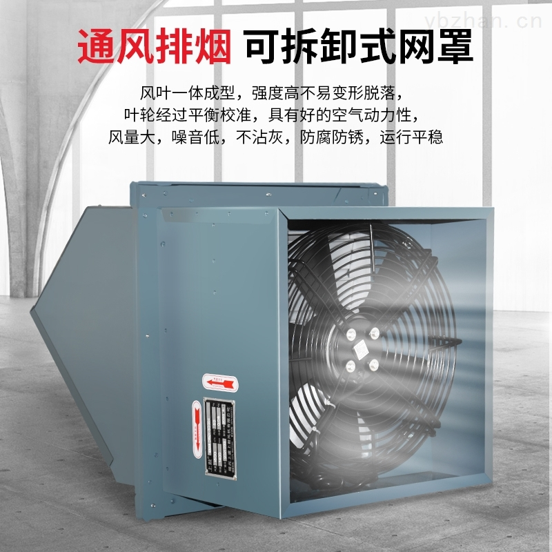 WEXD-450D4防腐方形轴流风机隔爆送风排风机