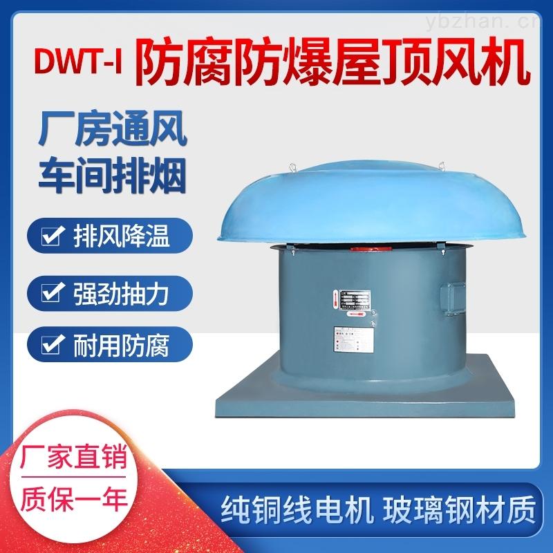 DWT-I-24-11KWDWT-I型离心式屋顶风机