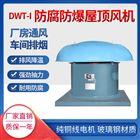 DWT-I-18#-4KW/DWT-I型离心式屋顶风机