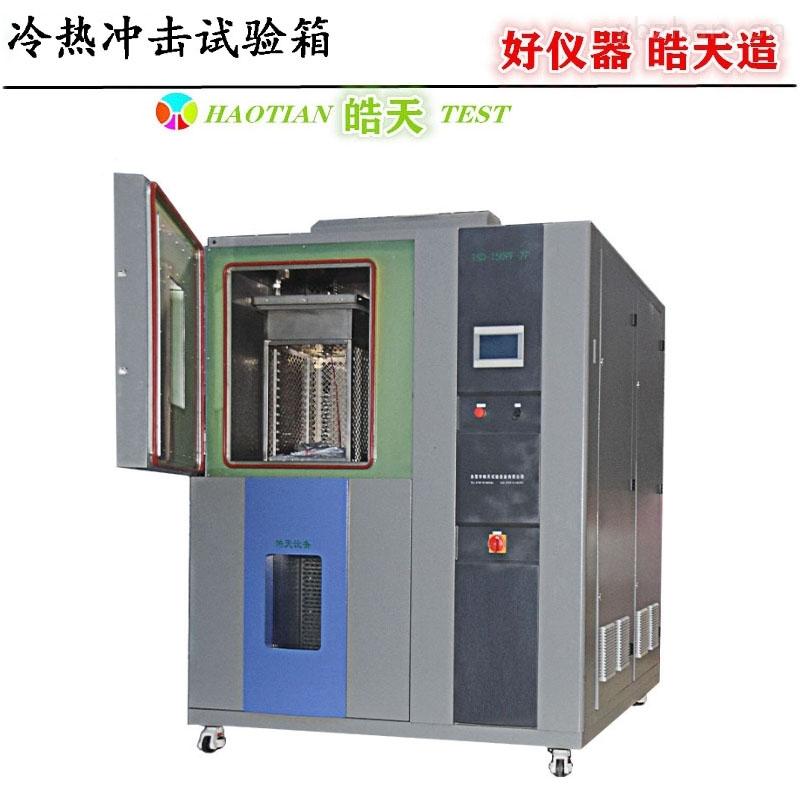 水冷型高低溫冷熱沖擊試驗箱TS系列