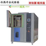 廣東可程式兩箱式冷熱沖擊實驗機