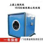 ISQ-250ISQ无蜗壳式离心风机箱