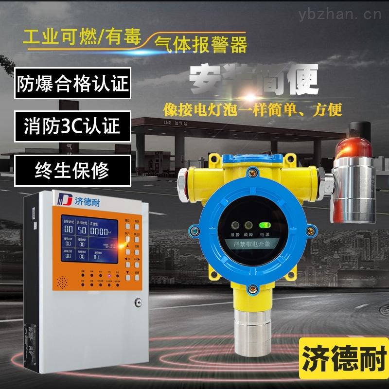 點型丙醇氣體濃度顯示報警器