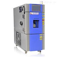 5G芯片新款可程式高低温试验箱半导体测试