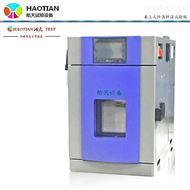 SMC-36PF可编程式36L立式恒温恒湿试验箱直销厂家