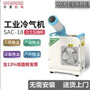 冬夏工業移動空調冷氣機SAC-18