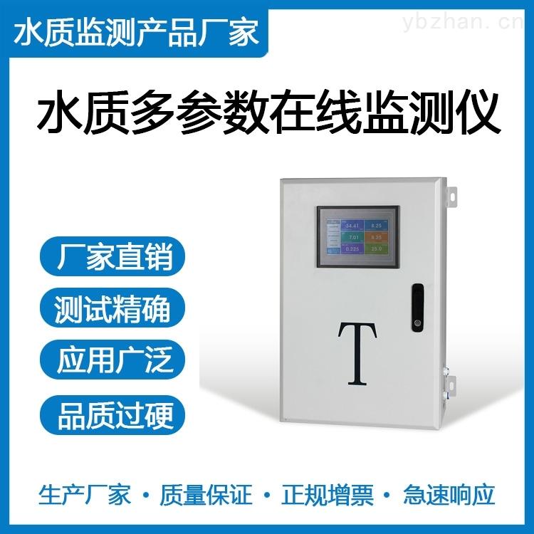T9040-水质多参数检测仪|二次供水水质监测仪