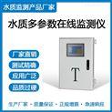 水质多参数检测仪|二次供水水质监测仪