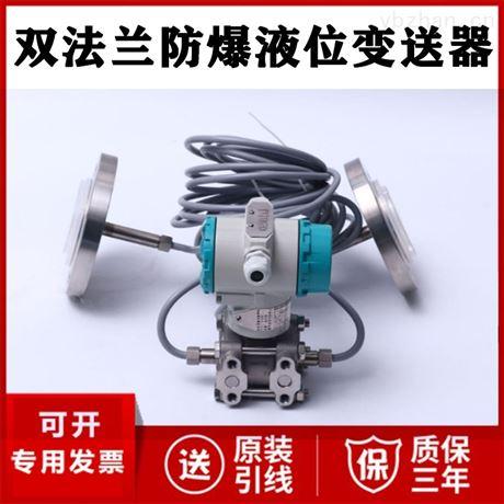 双法兰防爆液位变送器厂家价格 液位传感器