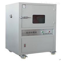 電機測試試驗箱