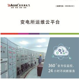 AcrelCloud-1000安科瑞变电所运维云平台方案价格