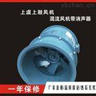 PYHL-14A-4.5-7.5KWPYHL-14A消防高温排烟混流风机