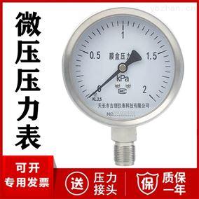 微压压力表厂家价格 微压表 2.5级 0-10KPa