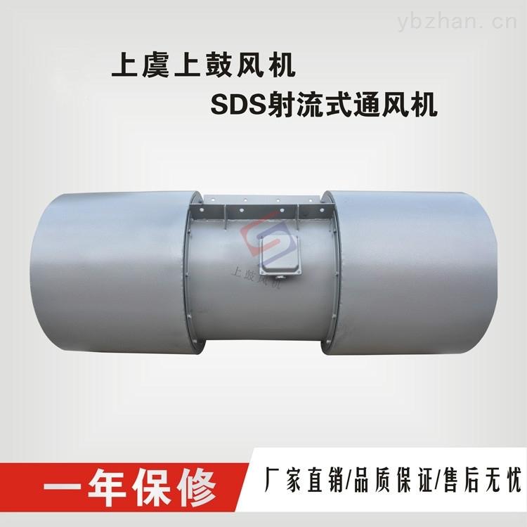 3C消防认证SDS-6.3隧道通风射流式