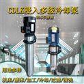 浸入式多级离心泵工业清洗过滤泵不锈钢