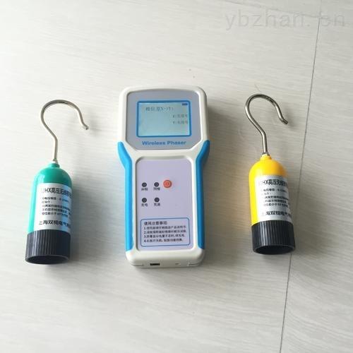 国网标准TYG5500A无线核相仪厂家报价
