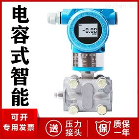 JC-3000-FBHT电容式智能压力变送器厂家价格 压力传感器