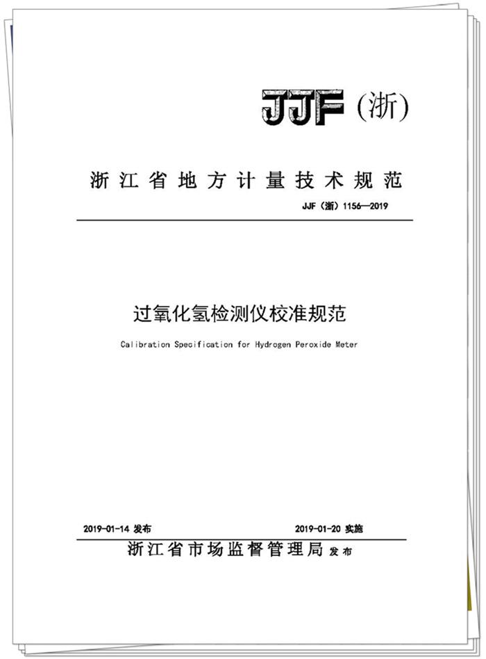 浙江省《过氧化氢检测仪》地方校准规范发布