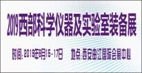 2019第14届中国西安国际科学技术产业博览会