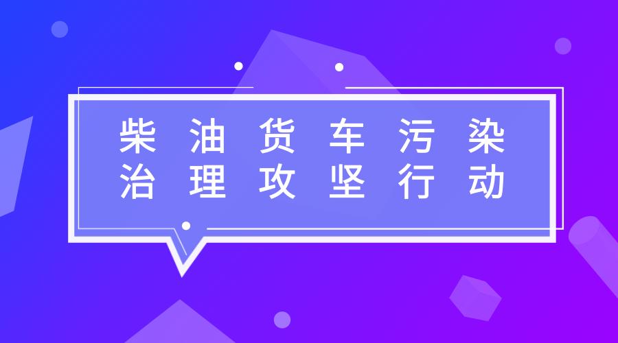 河南省三门峡市大力推进柴油货车污染治理攻坚行动