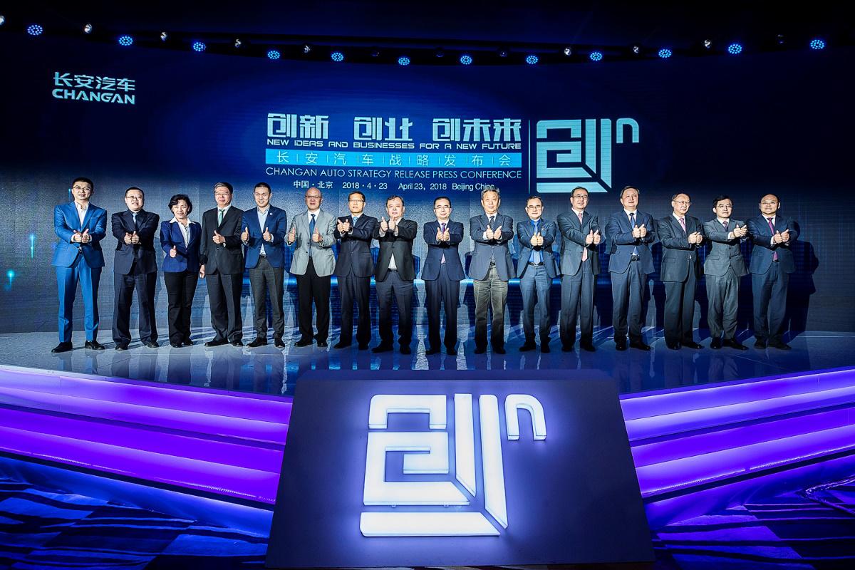 中国汽车技术展开幕在即 看长安如何引领中国汽车产业发展