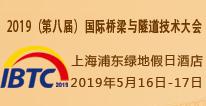 2019(第八�国际桥�与隧�技术大�/></a><span><a href=