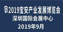 2019�安产业�展�览会邀请函