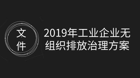 《河南省2019年工業企業無組織排放治理方案》印發