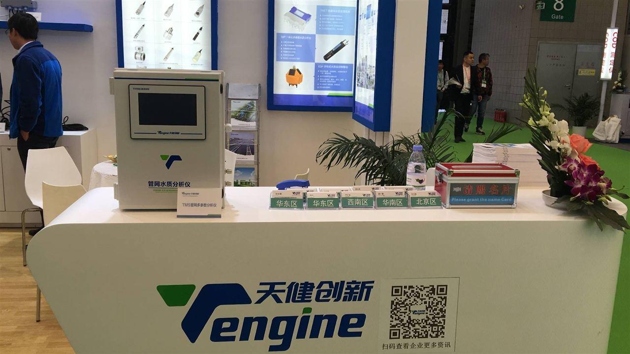 重磅!第20届中国环博会现场天健创新2款新品震撼发布!