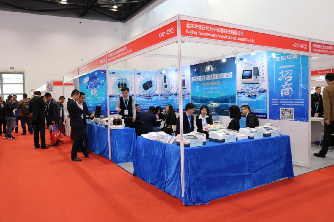 呵护水源之美 北京华美沃特携高科技检测设备亮相科仪展