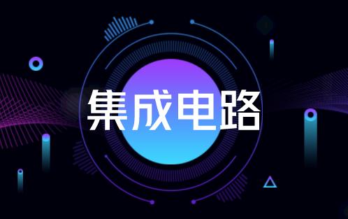 2019年中国集成电路行业市场现状及发展趋势分析