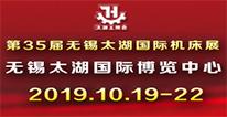 2019�W?5届无锡太湖国际机床及�����工业装备产业博览�?/></a><span><a href=